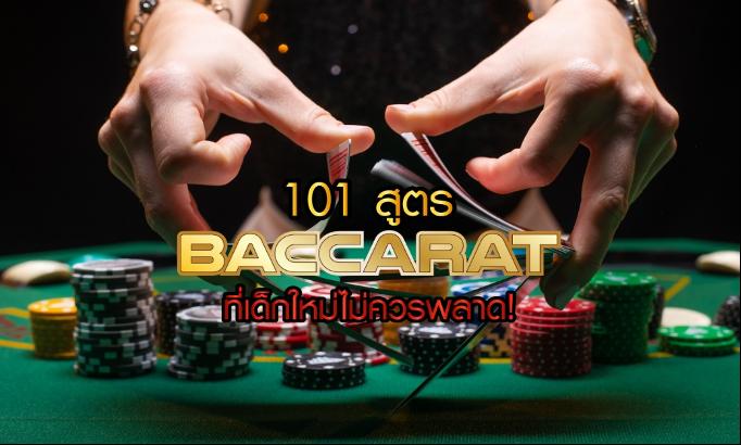 มือใหม่หัดเล่น บาคาร่าออนไลน์ ควรใช้ สูตรบาคาร่า 101 เดินเงินคงที่